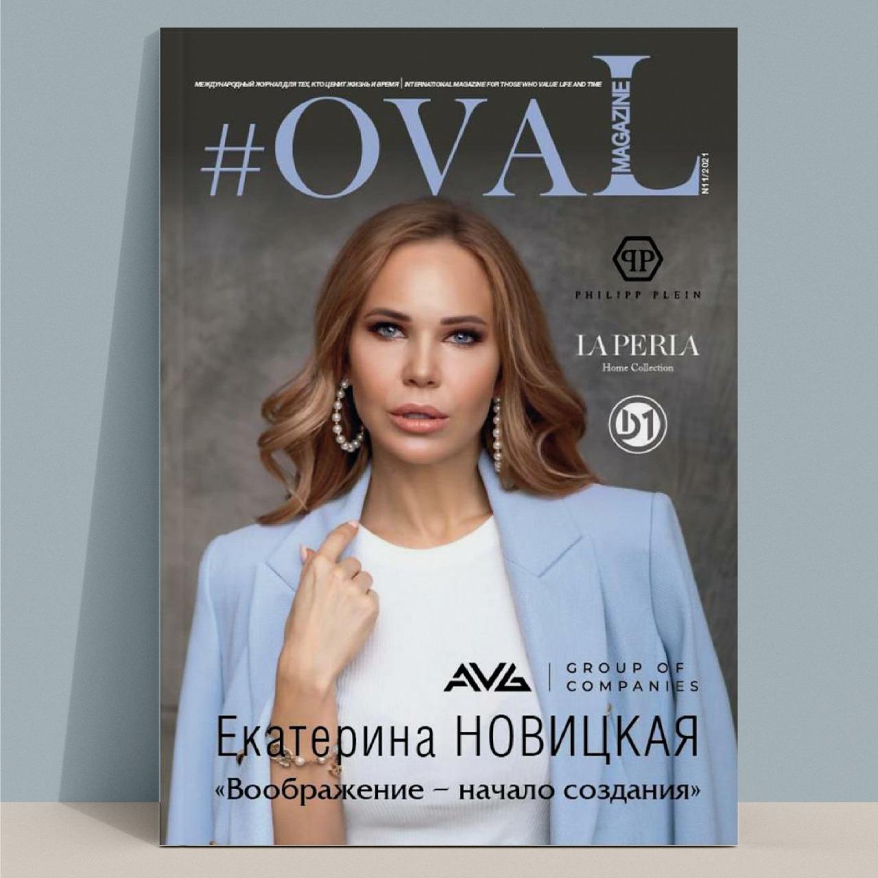 AVG Group Екатерина Новицкая