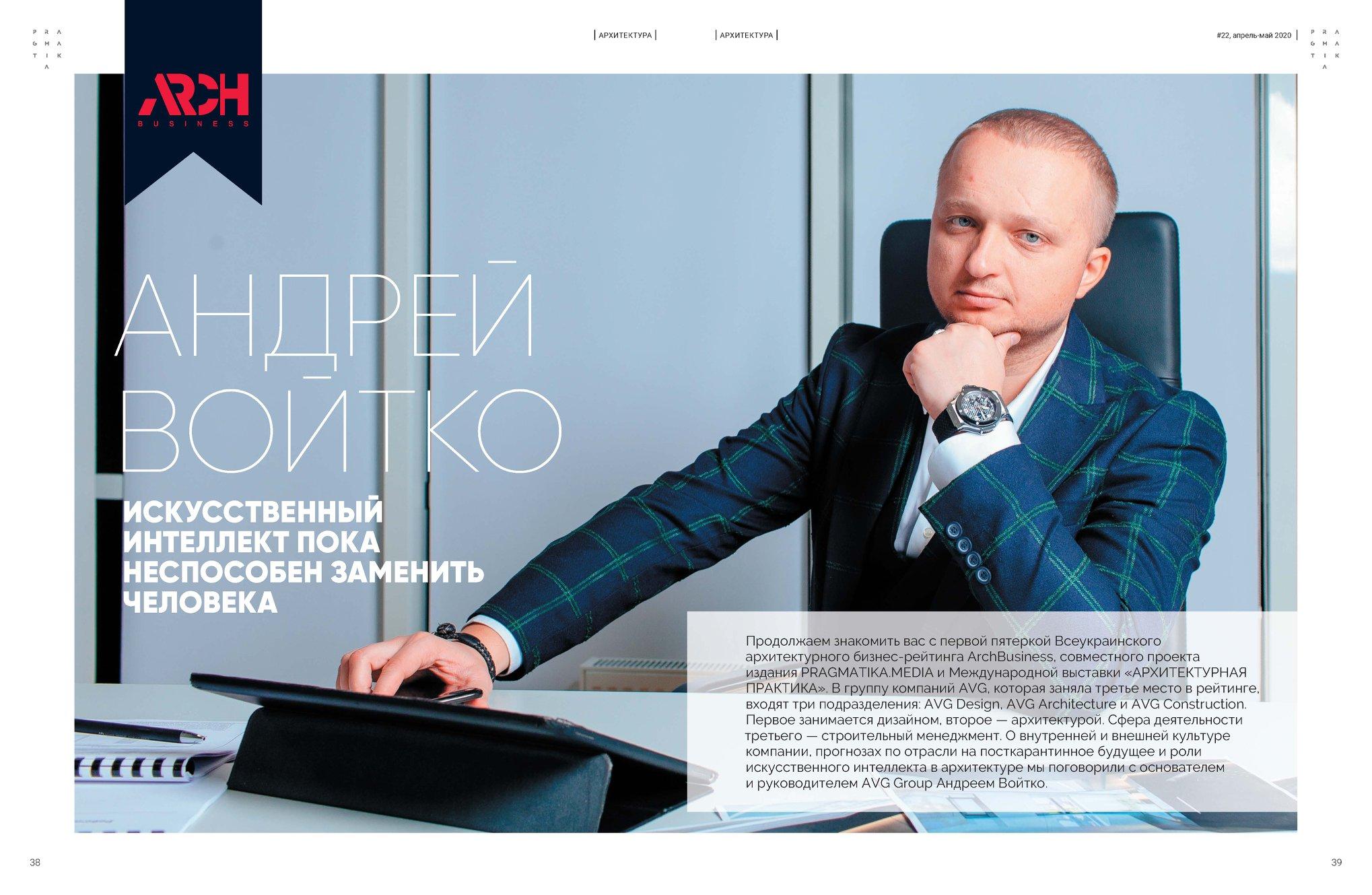Журнал Pragmatika CEO AVG Андрей Войтко