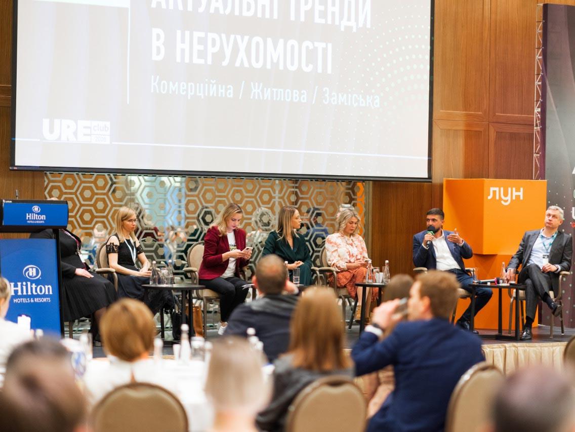"""Форум """"Актуальні тренди в нерухомості"""" Київ"""